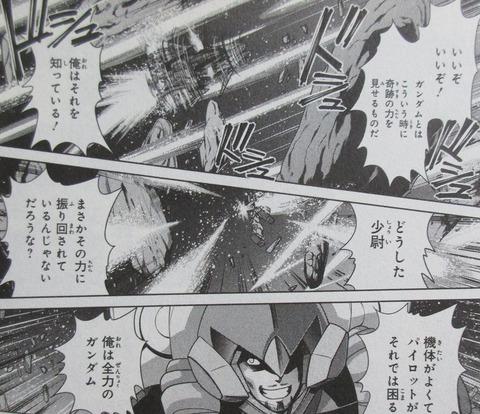 ガンダムF90FF 3巻 感想 63