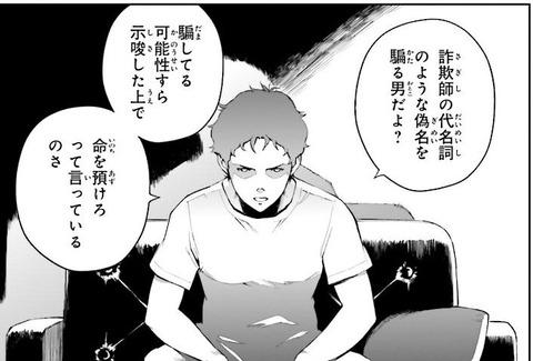機動戦士ガンダム 閃光のハサウェイ 1巻 感想 ネタバレ 09