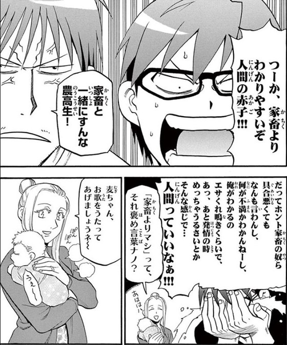 銀の匙 15巻 感想【最終回】00007
