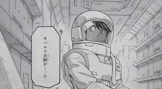 機動戦士ムーンガンダム 5巻 感想 00090