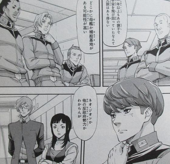 機動戦士ガンダムNT 3巻 感想 00038