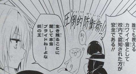 あやかしトライアングル 1巻 感想 53