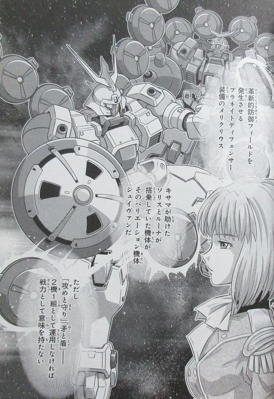 ガンダムW G-UNIT オペレーション・ガリアレスト 1巻 感想 32