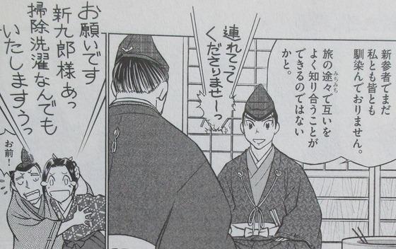 新九郎、奔る! 4巻 感想 00050