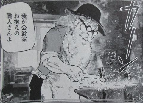 悪役令嬢転生おじさん 1巻 感想 27