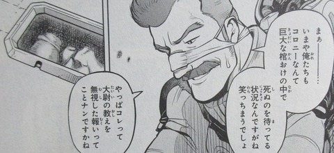 ガンダム0083 REBELLION 15巻 感想 51