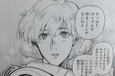 ガンダム0083 REBELLION 16巻 最終回 感想 63