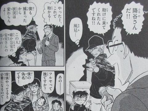 名探偵コナン 99巻 感想 ネタバレ 26