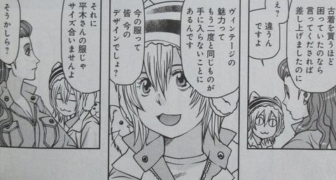 妖怪の飼育員さん 8巻 感想 00048