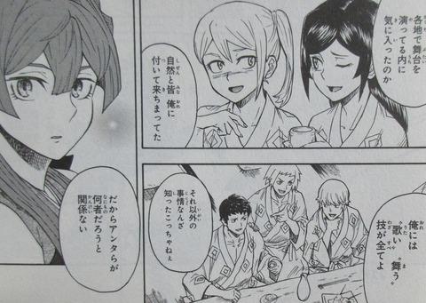 機動戦史 ガンダム武頼 1巻 感想 092