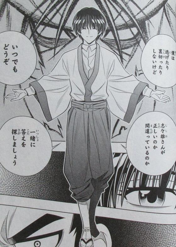 るろうに剣心 北海道編 4巻 感想 00035