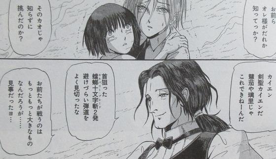 ファイブスター物語 15巻 感想 00010