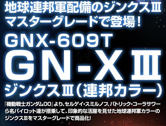 20180913_gnx3_esfcolor_03