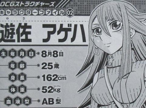 遊戯王OCGストラクチャーズ 2巻 感想 106