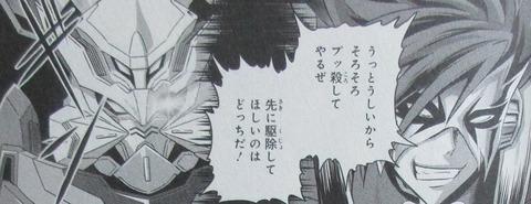 ガンダムW G-UNIT オペレーション・ガリアレスト 3巻 感想 31
