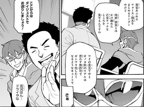 ガンダムビルドダイバーリゼ 3巻 最終回 感想 010