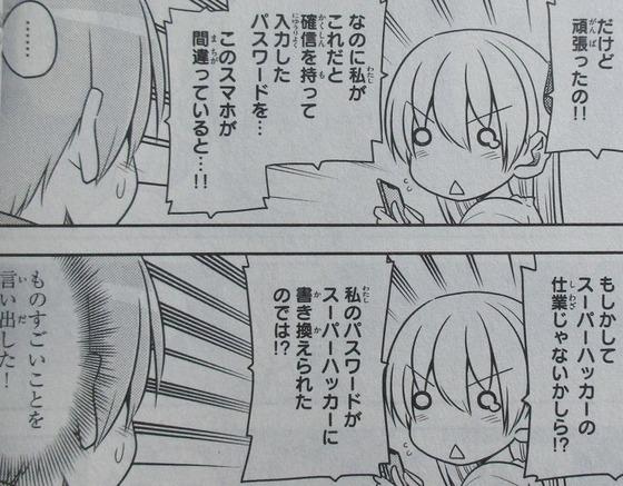トニカクカワイイ 9巻 感想 00033