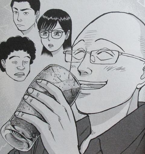 らーめん再遊記 2巻 感想 14
