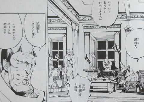 シャーマンキング マルコス 1巻 感想 00078
