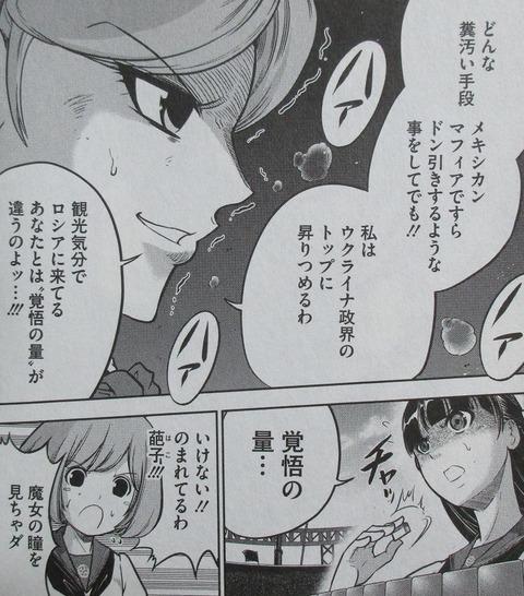 ムダヅモ無き改革 プリンセスオブジパング 8巻 感想 00027