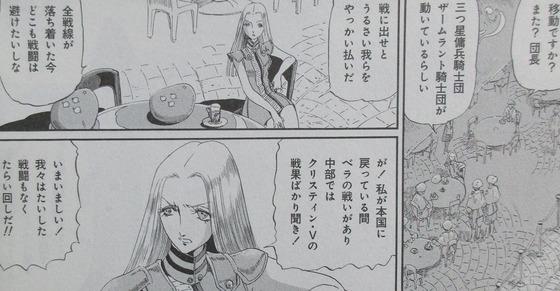 ファイブスター物語 15巻 感想 00055