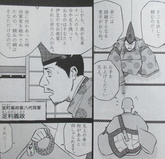 新九郎、奔る! 3巻 感想 00009