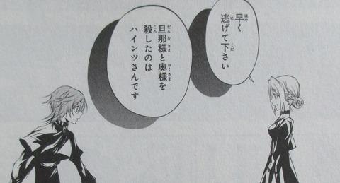シャーマンキング&a garden 1巻 感想 ネタバレ 46