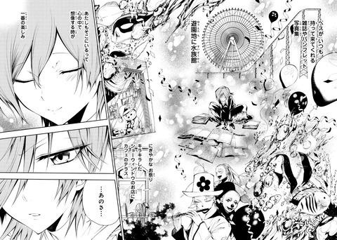 シャーマンキング&a garden 1巻 感想 ネタバレ 07