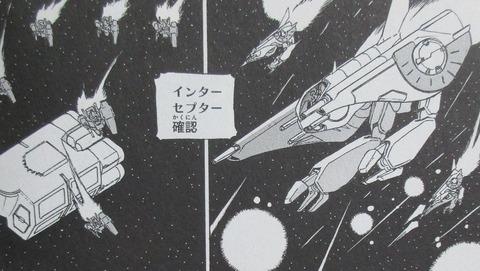 ガンダム 新ジオンの再興 感想 00047