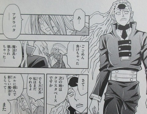 マテリアル・パズル 神無き世界の魔法使い 6巻 感想 50
