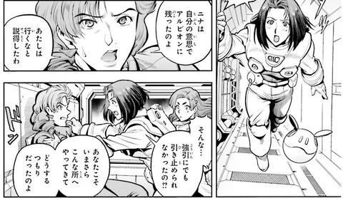 ガンダム0083 REBELLION 16巻 最終回 感想 07