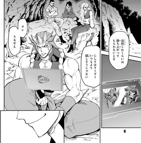 ガンダムビルドダイバーリゼ 3巻 最終回 感想 004
