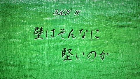 バック・アロウ 第7話 感想 038
