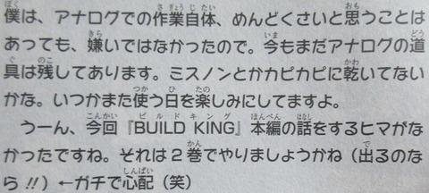 BUILD KING 1巻 感想 ネタバレ 52