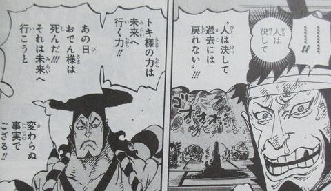 ONE PIECE 100巻 感想 27