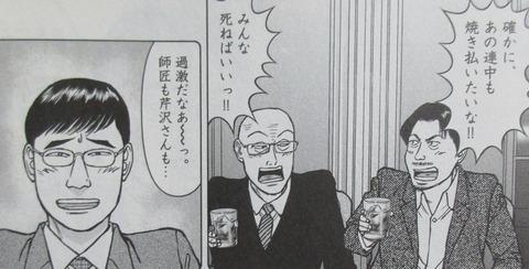らーめん再遊記 3巻 感想 18
