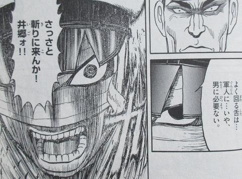 双亡亭壊すべし 18巻 感想 00053