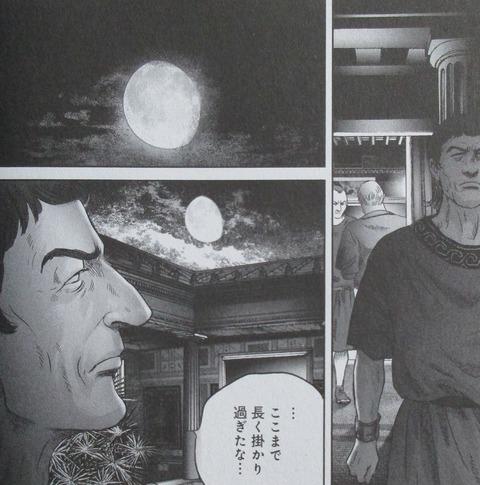 プリニウス 10巻 感想 00076