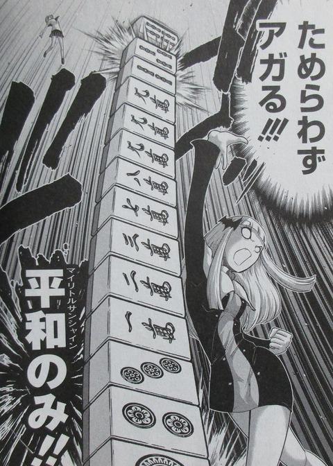 ムダヅモ無き改革 プリンセスオブジパング 9巻 感想 18