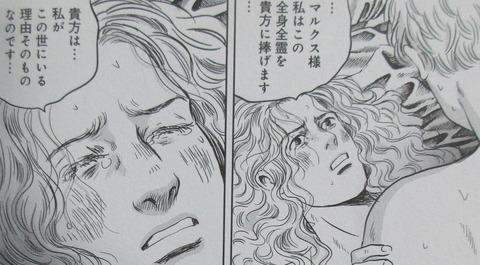 プリニウス 10巻 感想 00039