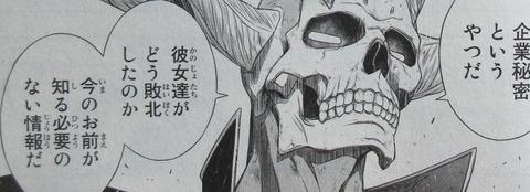 UQ HOLDER! 25巻 感想 10