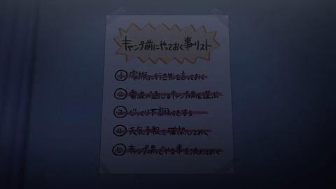 ゆるキャン 2期 第7話 感想 0559