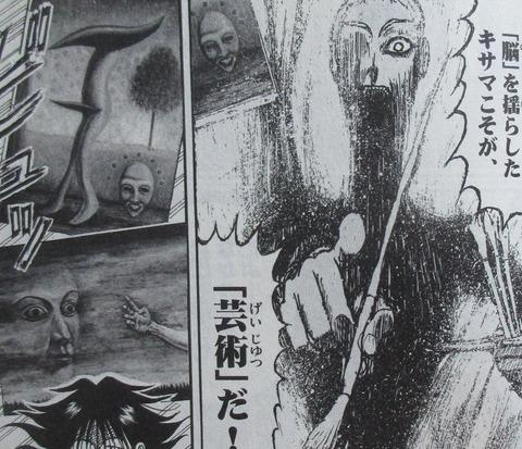 双亡亭壊すべし 25巻 最終回 感想 084