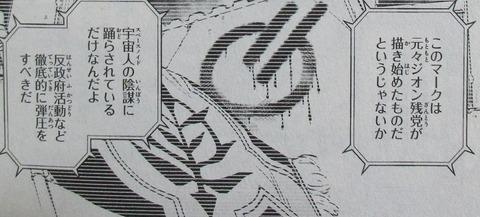 ガンダム0083 REBELLION 16巻 最終回 感想 44