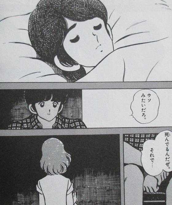 アオイホノオ 23巻 感想 00055