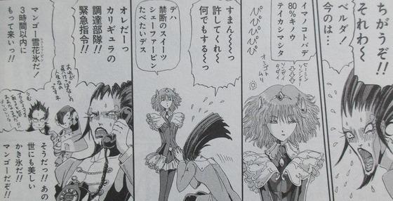 ファイブスター物語 15巻 感想 00064