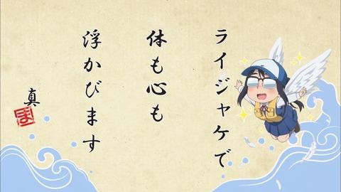 放課後ていぼう日誌 第7話 感想 00932