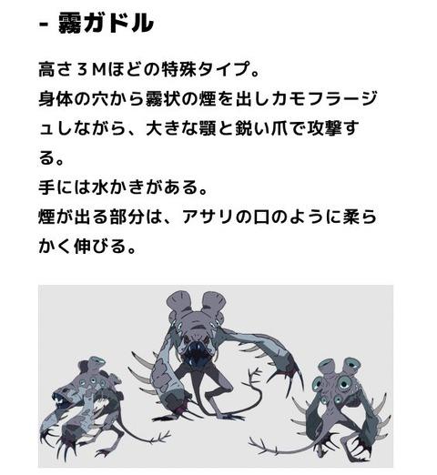 デカダンス 第5話 感想_