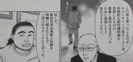らーめん再遊記 1巻 感想 00140