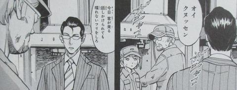 機動戦士ガンダムNT 5巻 感想 69